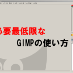 GIMPの使い方
