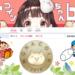日本発祥の仮想通貨モナコインの10種類の使い道と買い方とは?