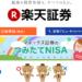 つみたて(積立)NISAの始め方~金融機関選びや大事なポイント