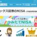 私がつみたて(積立)NISAを比較して選んだネット証券会社とは?